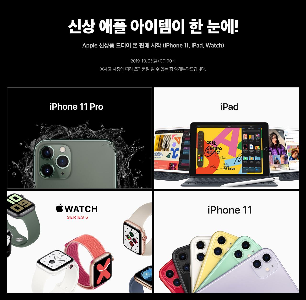 애플 신상품