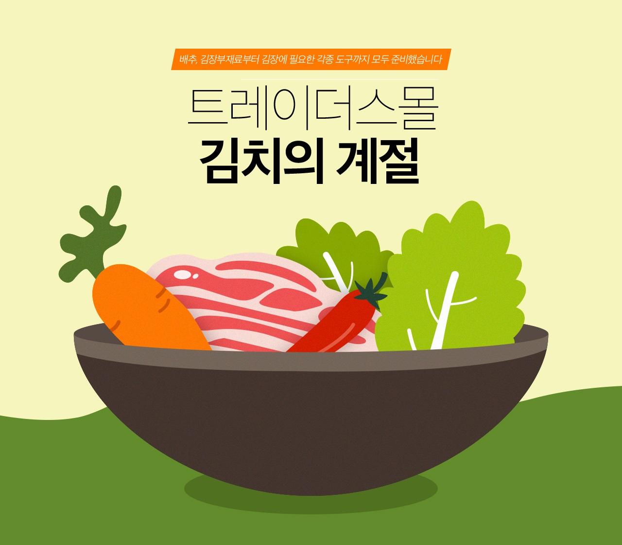 김치의 계절
