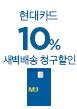 현대카드 새벽배송 10% 청구할인(11월4일~11월17일)