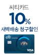 씨티카드 새벽배송 10% 청구할인(11월4일~11월13일)