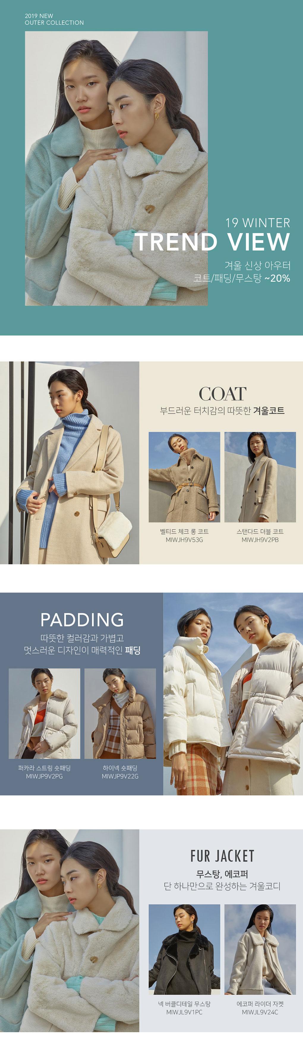 미쏘 겨울 신상 컬렉션