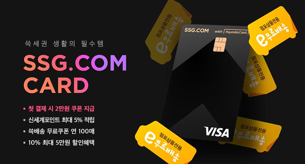 (11월) SSG카드 - B2C - 1단