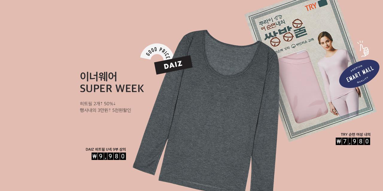 이너웨어  SUPER WEEK