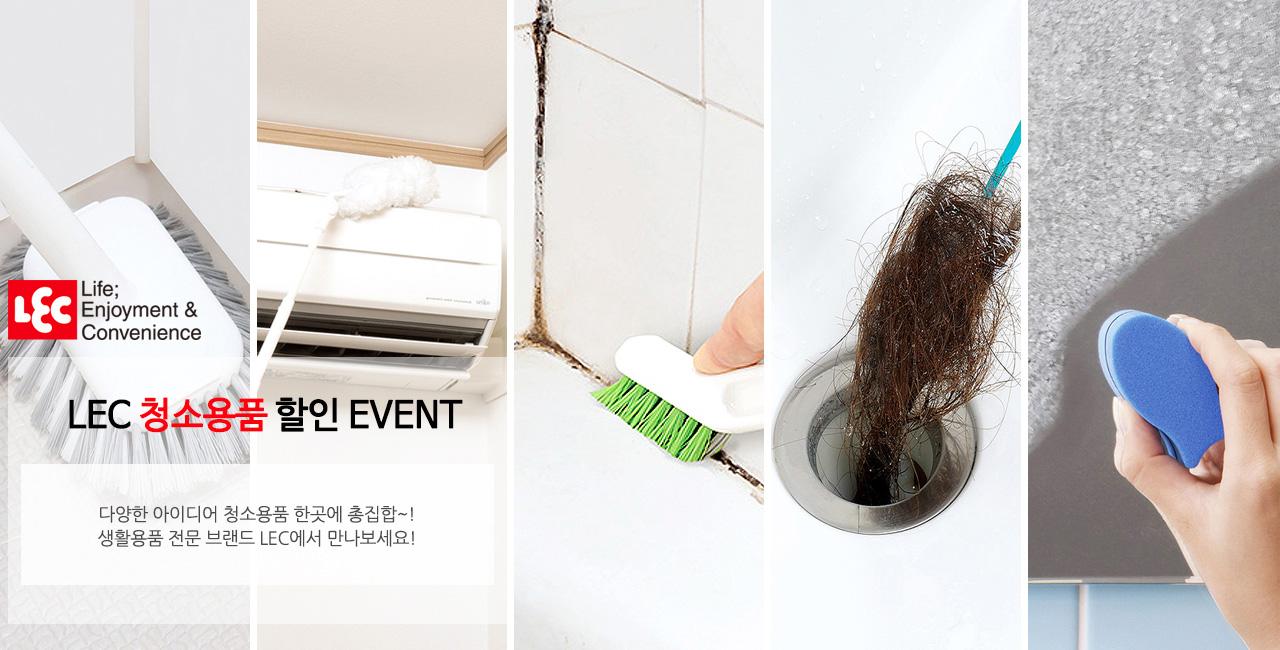 LEC 청소용품 기획전