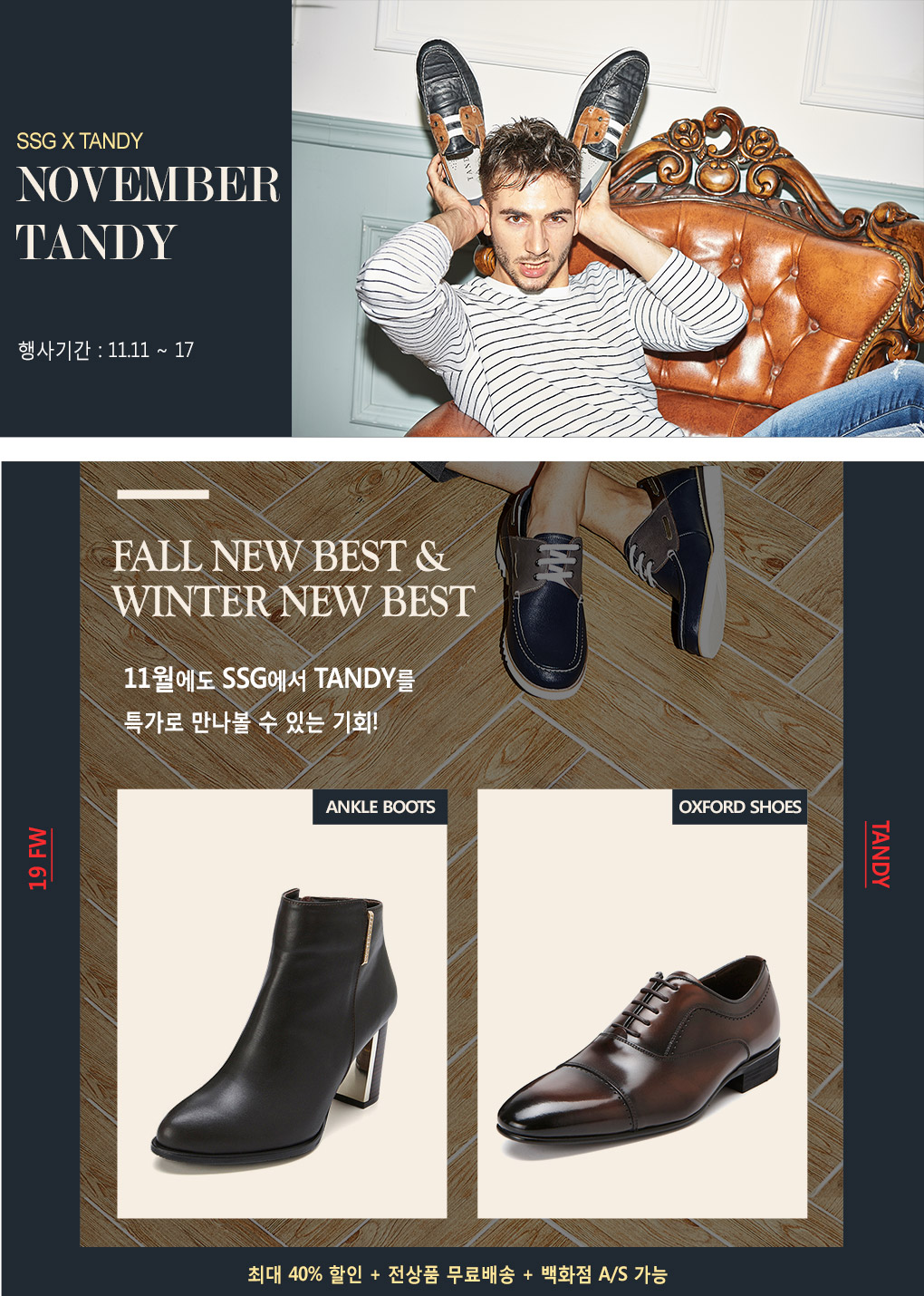 TANDY 19 F/W NEW&BEST COLLECTION