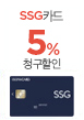 SSGPAY카드 5% 청구할인(8월3일~5일)