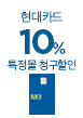 현대카드 10% 청구할인(11월18일~11월24일)