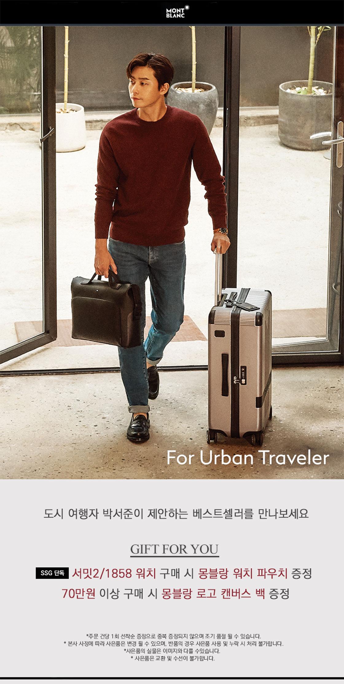 [몽블랑] For Urban Traveler