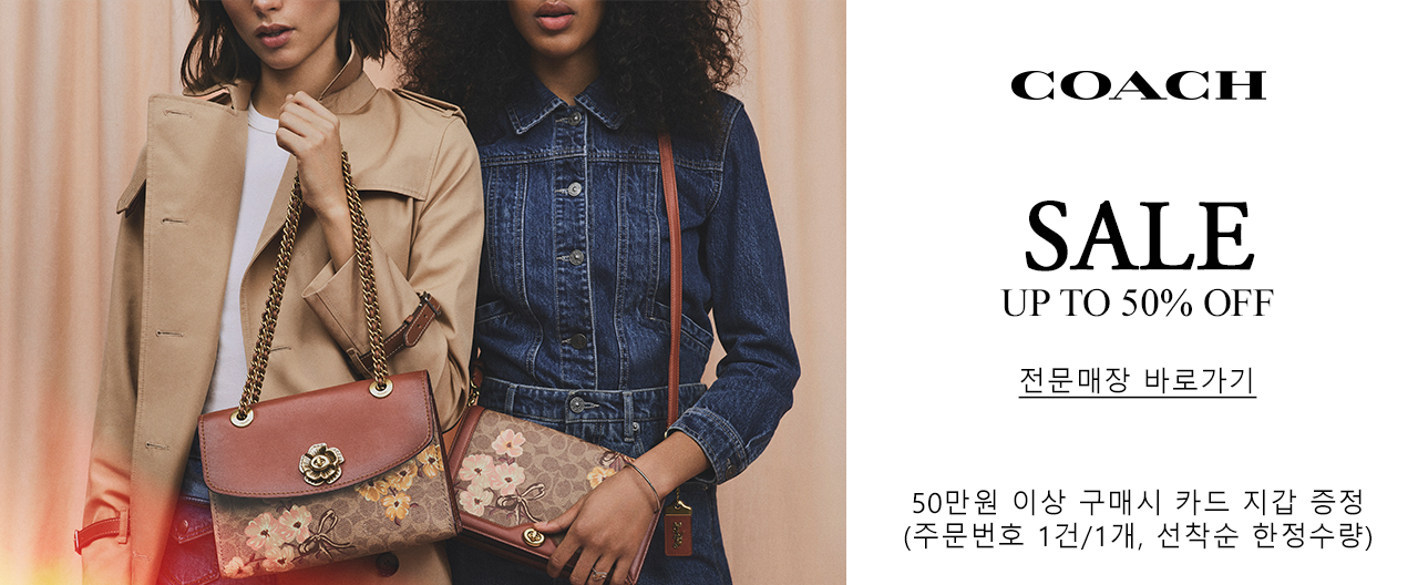 COACH 윈터 세일 Up to 50%OFF