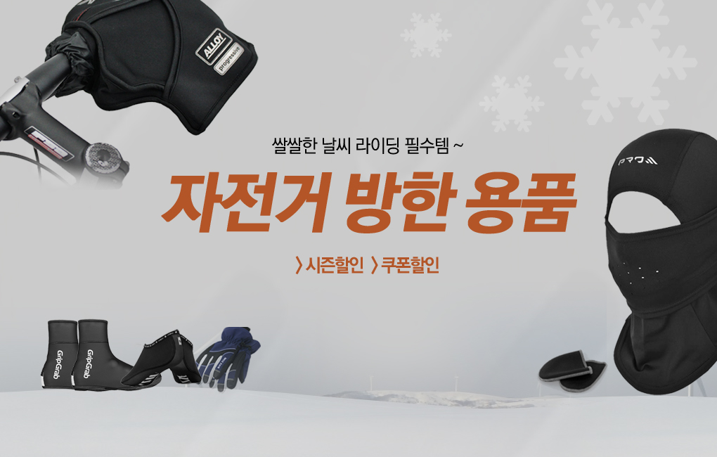 쌀쌀한 날씨 라이딩 필수템~