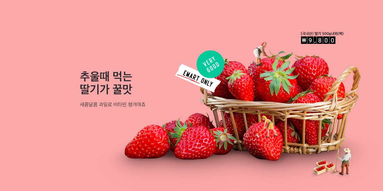 '추울때 먹는 딸기가 꿀맛 새콤달콤 과일로 비타민 챙겨야죠