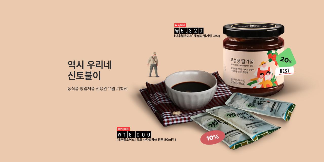 (11/21)'역시 우리네 신토불이 농식품 창업제품 전용관 11월 기획전