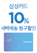 삼성카드 새벽배송 10% 청구할인(12월8일)