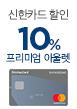 신한카드 프리미엄 아울렛 10%할인(12월2일~12월8일)