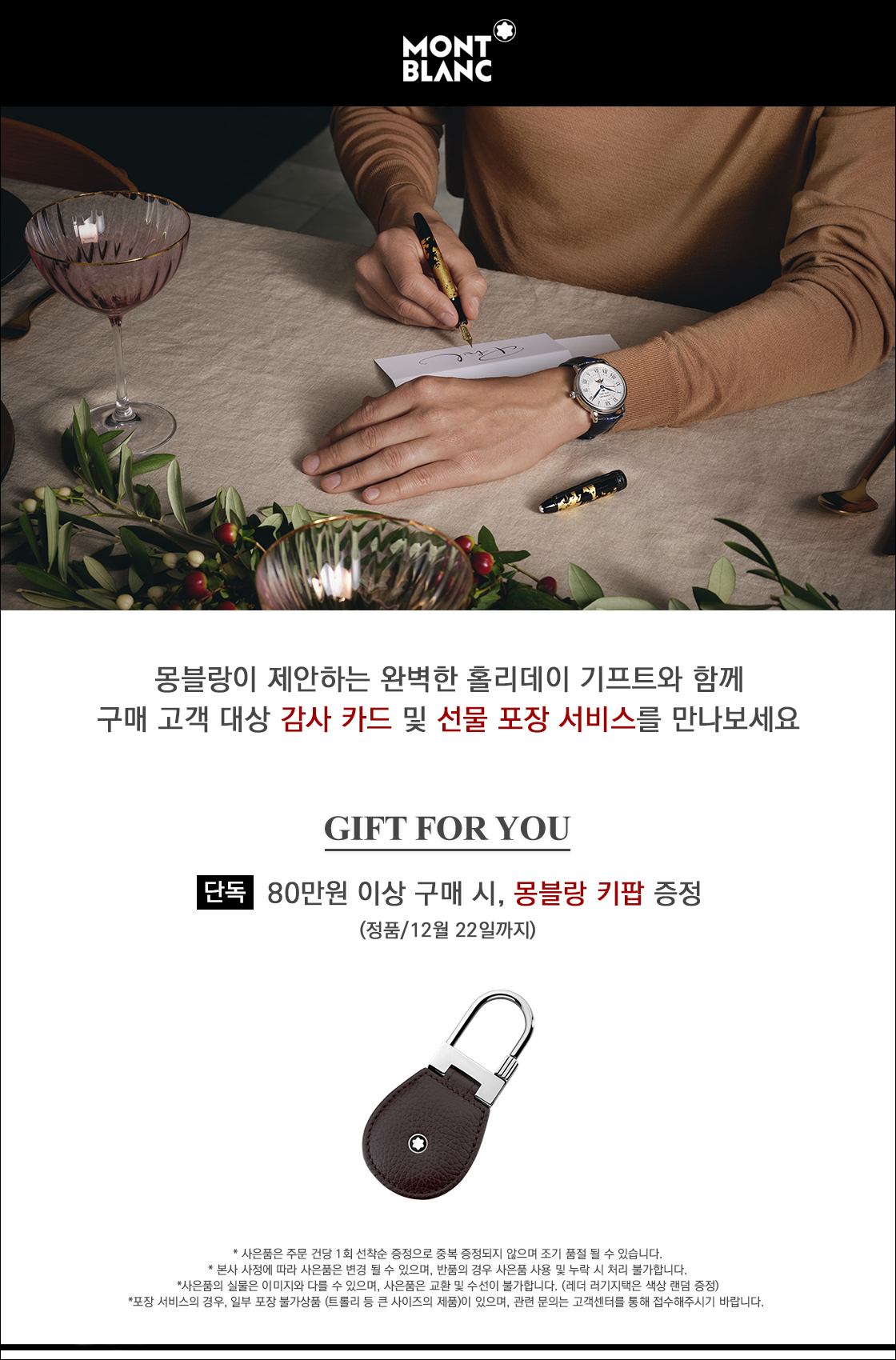 Holiday Gift(SSG 단독)