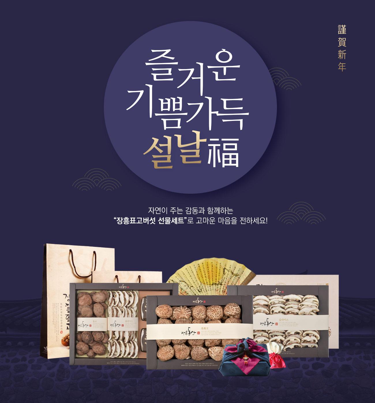 [2020 설]장흥표고버섯 선물세트 모음전