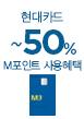 현대카드 M포인트 50% 사용혜택(12월7일)