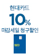 현대카드 10% 특정상품 청구할인(12월9일)