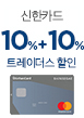 신한카드 트레이더스 10% 청구할인+10%쿠폰(12월12일)