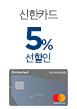 신한카드 5% 선할인(12월14일~12월15일)