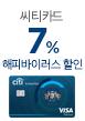 씨티카드 해피바이러스 7% 청구할인(1월20일~1월21일)