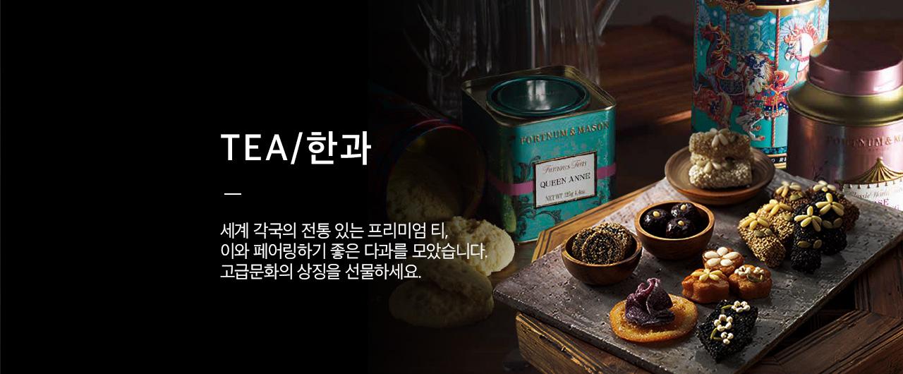 TEA/한과