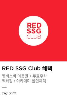 RED SSG club 혜택
