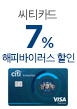 씨티카드 해피바이러스 7% 청구할인(5월25일~27일)