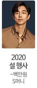 신세계몰 2020 설 본행사