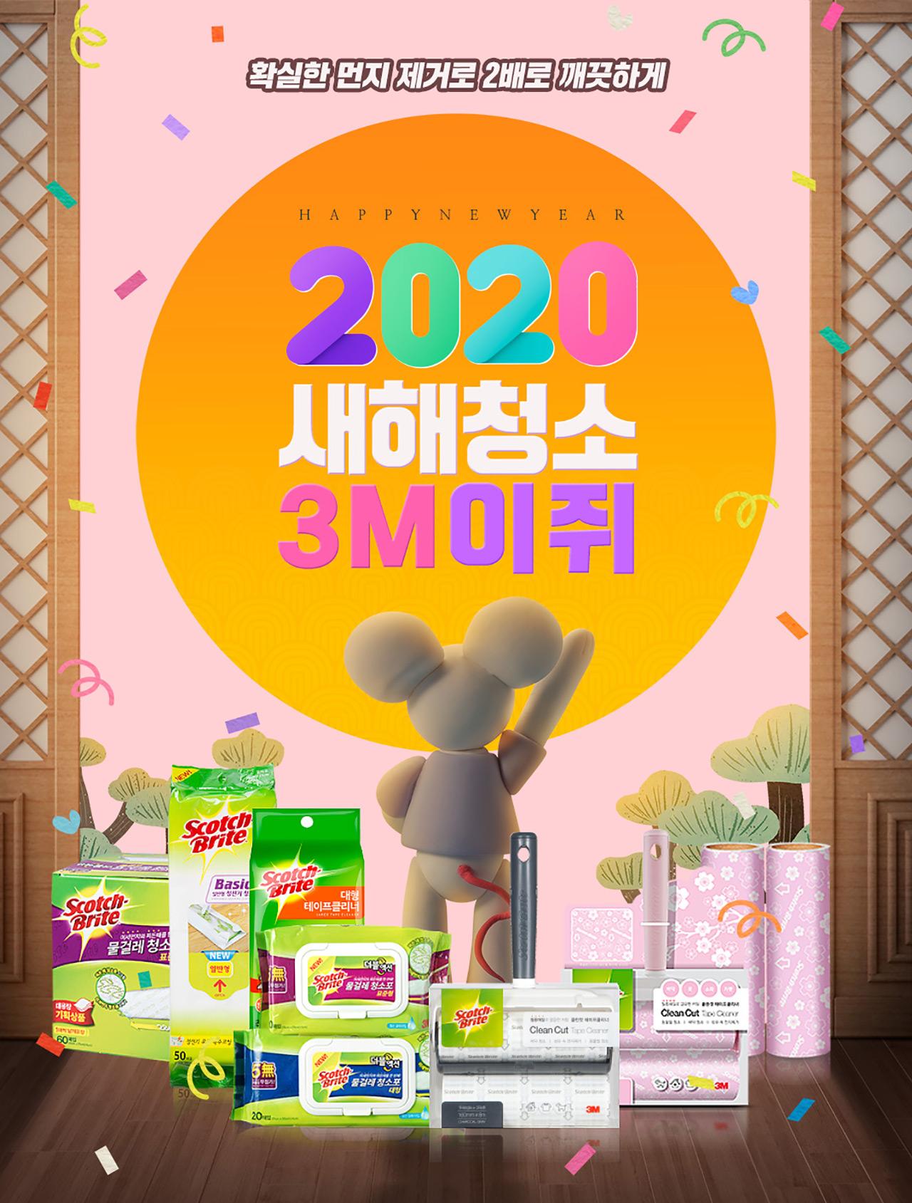 2020 3M 브랜드위크