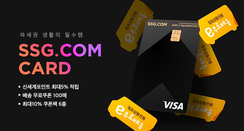 (1월) SSG카드 - B2C - 1단