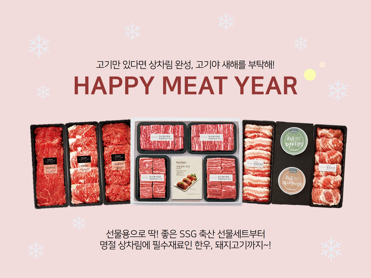 happy meat year