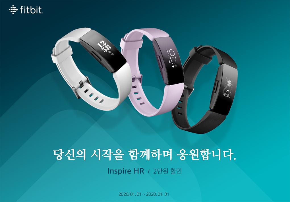 Fitbit 핏빗