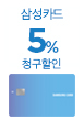 삼성카드 5% 청구할인(8월8일~9일)