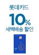 롯데카드 새벽배송 10% 청구할인(1월18일)