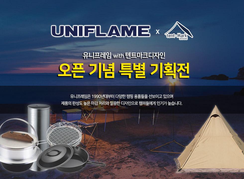 유니프레임 텐트마크디자인 OPEN!!
