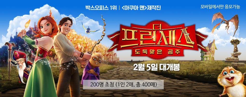 <더 프린세스: 도둑맞은 공주> -영화시사회