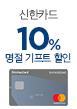 신한카드 10% 명절기프트 할인(1월14일~1월19일)