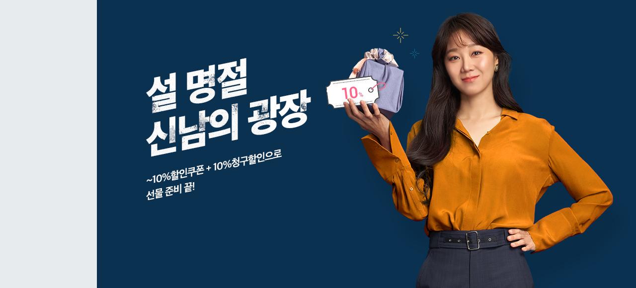 1/14 9am~19 설 명절 신남의 광장