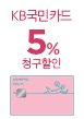 KB국민카드 5% 청구할인(1월20일~1월22일)