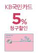 KB국민카드 5% 청구할인(8월15일~16일)