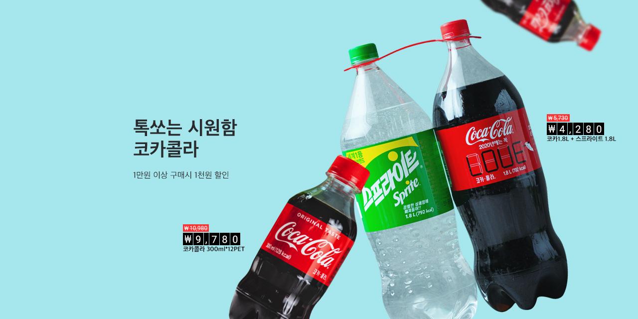'톡쏘는 시원함 코카콜라  1만원 이상 구매시 1천원 할인