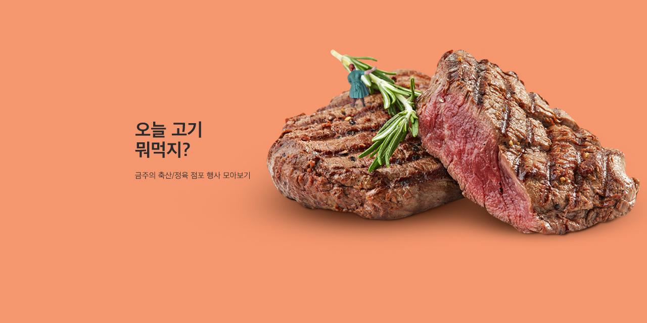 이번주 고기 뭐먹지?