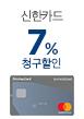 신한카드 7% 청구할인(4월9일)
