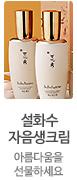 0127 설화수 자음생크림 3종