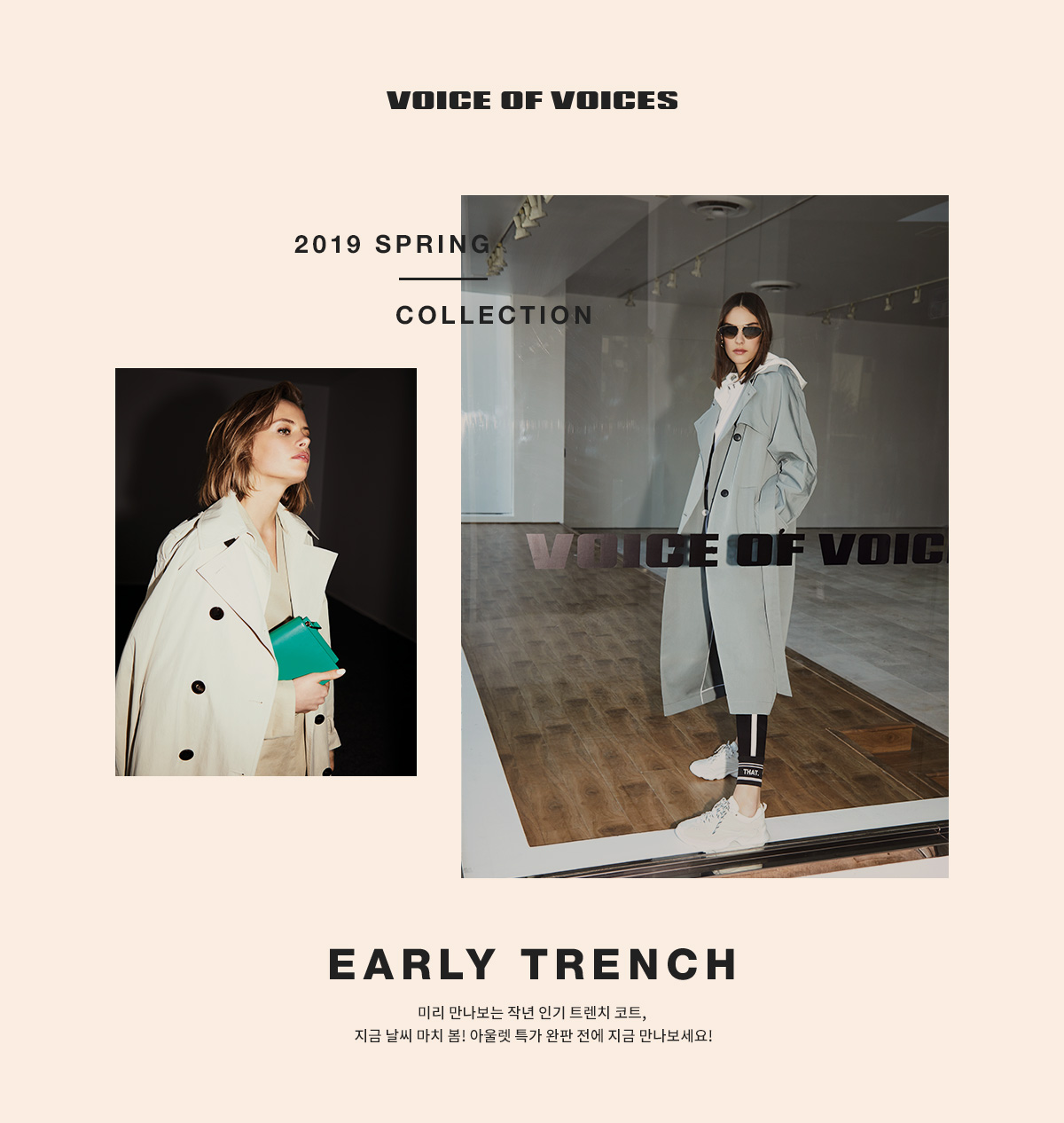 VOV  EARLY TRENCH COAT