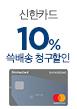 신한카드 쓱배송 10% 청구할인 (1월30일)