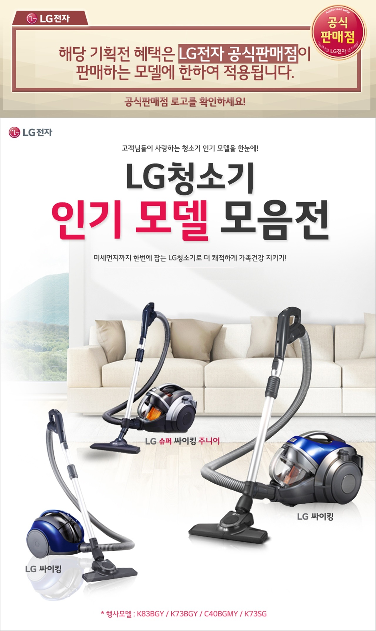 [LG전자] 청소기 인기모델 모음전