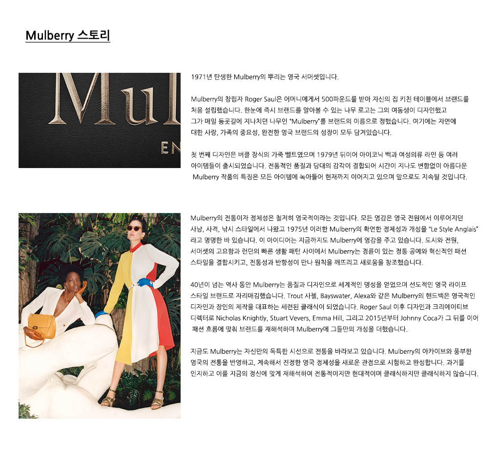 Mulberry story
