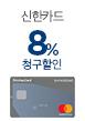 신한카드 8% 청구할인(2월27일)